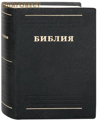 Библия. Книги Священного Писания Ветхого и Нового Завета. Канонические. С параллельными местами и приложением ( Российское Библейское Общество -  )