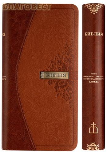 Библия. Переплет из искусственной кожи. Золотой обрез с указателями. Книги Священного Писания Ветхого и Нового Завета. Канонические