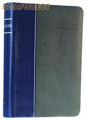 Библия. Переплет из искусственной кожи. Серебряный обрез