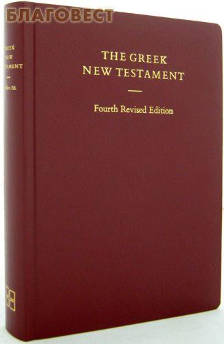 Новый Завет. Греческий язык