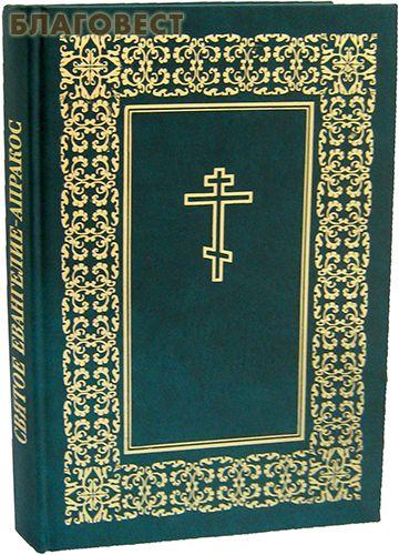 Святое Евангелие - Апракос в параллельном переводе ( Российское Библейское Общество -  )