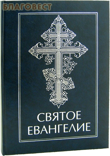Святое Евангелие. Крупный шрифт. Русский язык ( Российское Библейское Общество -  )