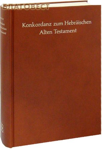 Симфония на Ветхий Завет. Древнееврейский язык ( Российское Библейское Общество -  )