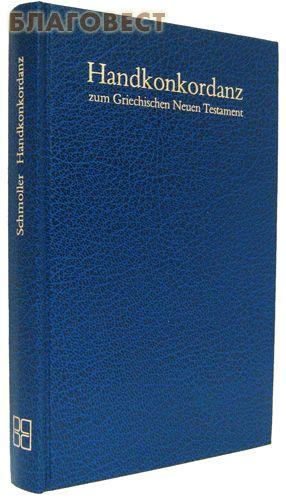 Симфония на Новый Завет. Греческий язык ( Российское Библейское Общество -  )