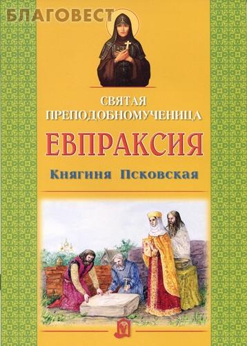 Святая преподобномученица Евпраксия, Княгиня Псковская ( Белорусский Экзархат -  )