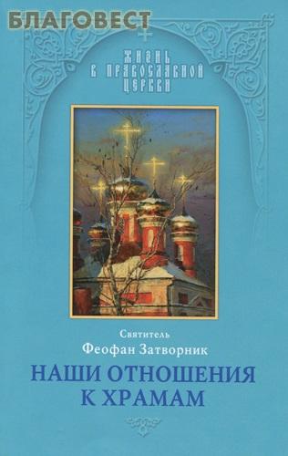 Наши отношения к храмам. Святитель Феофан Затворник ( Отчий дом,  Москва -  )