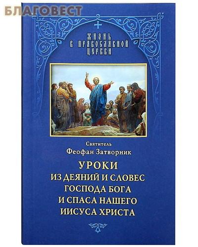 Уроки из деяний и словес Господа Бога и Спаса нашего Иисуса Христа. Святитель Феофан Затворник