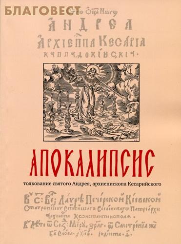 Апокалипсис. Толкование святого Андрея, архиепископа Кесарийского ( Киево-Печерская Лавра -  )