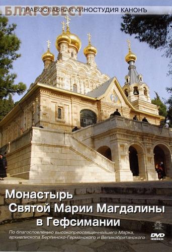 Диск (DVD) Монастырь Святой Марии Магдалины в Гефсимании ( Киностудия Канонъ -  )