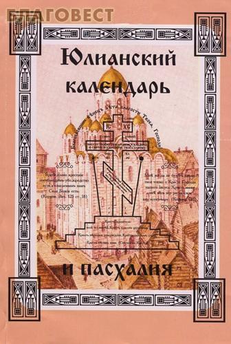 Юлианский календарь и пасхалия ( Велигор -  )