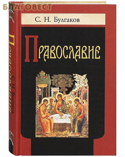 Православие. С. Н. Булгаков ( Белорусская Православная Церковь, Минск -  )