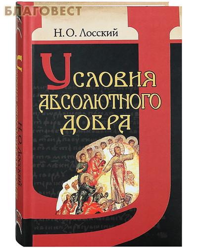 Условия абсолютного добра. Н. О. Лосский ( Белорусская Православная Церковь, Минск -  )