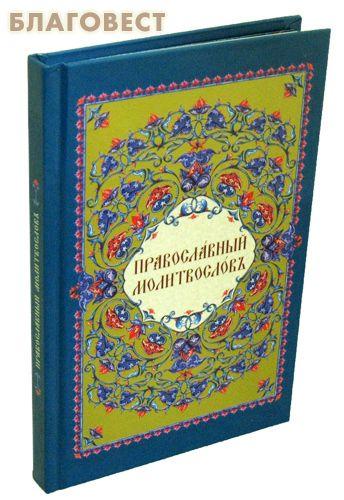 Православный Молитвослов. Церковно-славянский шрифт ( Свято-Троицкая Сергиева Лавра -  )