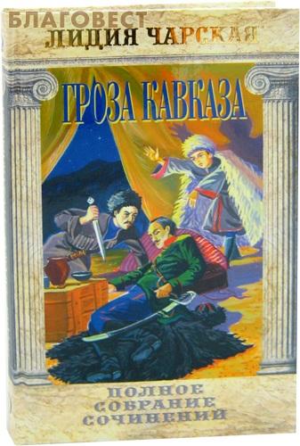 Гроза Кавказа. Лидия Чарская