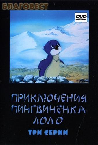 Диск (DVD) Приключения пингвиненка Лоло. 3 серии ( Издательство Олега Обышко -  )