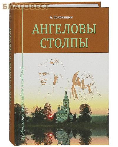 Ангеловы столпы.  А. Солоницын