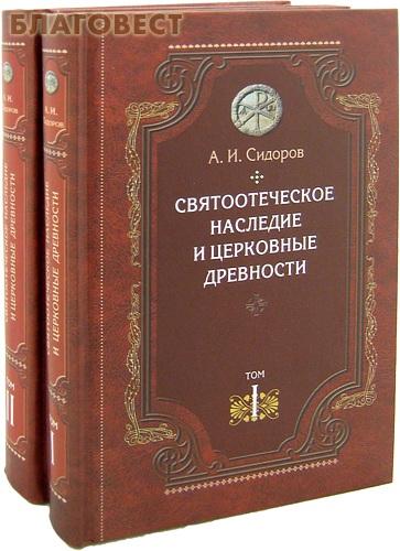 Святоотеческое наследие и церковные древности в 2-х томах. А. И. Сидоров
