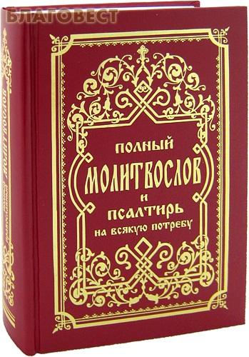 Молитвослов На Русском Языке Скачать Бесплатно - фото 3