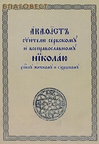 Акафист святителю Сербскому и всеправославному Николаю, епископу Жичскому и Охридскому. Церковно - славянский шрифт ( Русско-Сербское Братство -  )