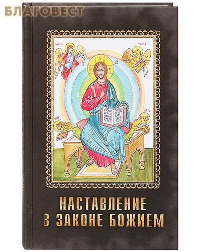 Наставление в Законе Божием. Протоиерей Петр Смирнов ( Родное пепелище -  )
