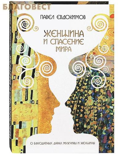 Женщина и спасение мира. О благодатных дарах мужчины и женщины. Павел Евдокимов ( Лучи Софии, Минск -  )
