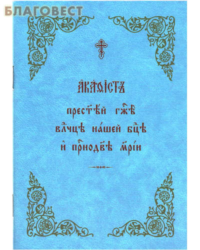 Акафист Пресвятой Госпоже Владычице нашей Богородице и Приснодеве Марии. Церковно-славянский шрифт ( Общество памяти игумении Таисии -  )