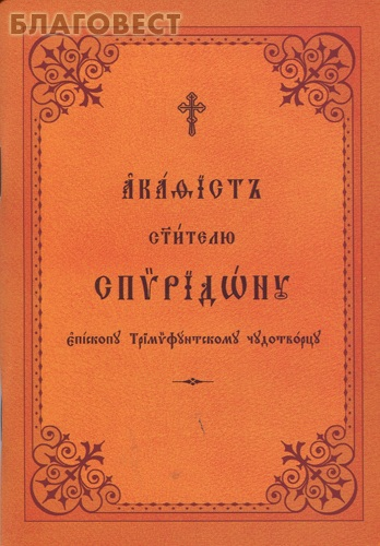 Акафист святителю Спиридону епископу Тримифунтскому чудотворцу. Церковно-славянский шрифт ( Общество памяти игумении Таисии -  )