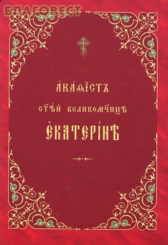 Акафист святой великомученице Екатерине. Церковно-славянский шрифт ( Общество памяти игумении Таисии -  )