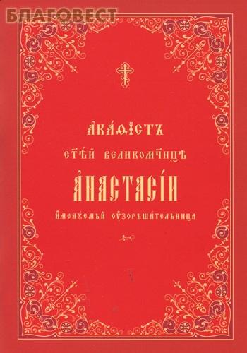 Акафист святой великомученицы Анастасии, именуемой Узорешительница. Церковно-славянский шрифт ( Общество памяти игумении Таисии -  )