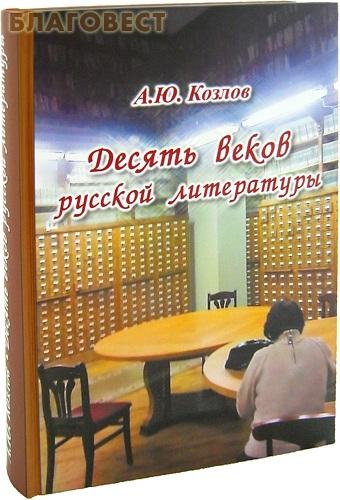 Десять веков русской литературы. А. Ю. Козлов