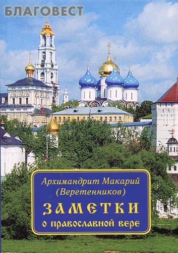 Заметки о православной вере. Архимандрит Макарий (Веретенников) ( Общество памяти игумении Таисии -  )
