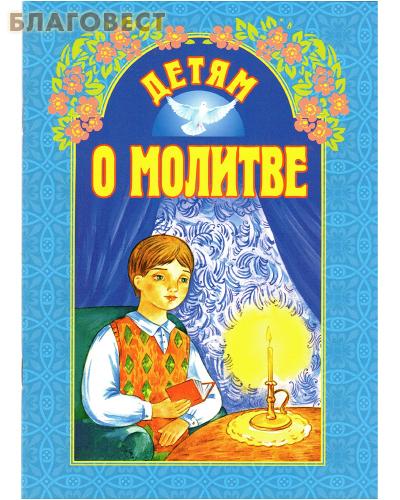 Детям о молитве. Сост. Н. Г. Куцаева