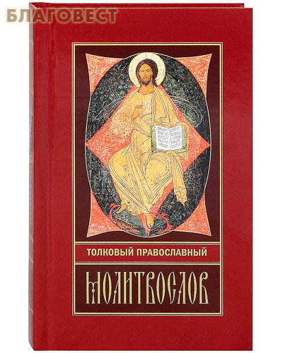 Толковый православный молитвослов. Русский шрифт ( Христианская библиотека, Нижний Новгород -  )