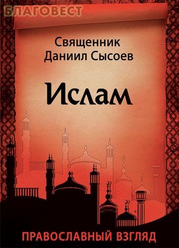 Ислам. Православный взгляд. Священник Даниил Сысоев ( Духовное наследие -  )