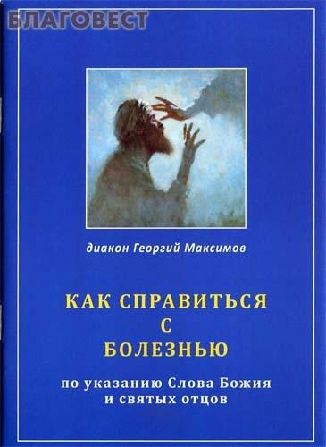 Как справиться с болезнью по указанию Слова Божия и святых отцов. Диакон Георгий Максимов
