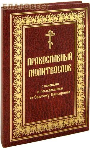 Православный  молитвослов с канонами и последованием ко Святому Причащению. Церковно-славянский шрифт