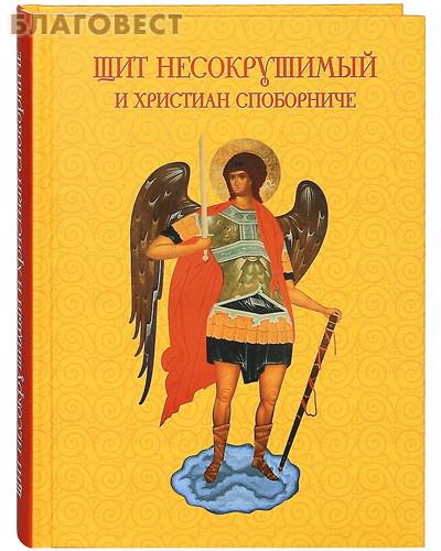 Щит несокрушимый и христиан споборниче ( Братство в честь Святого Архистратига Михаила, г. Минск -  )
