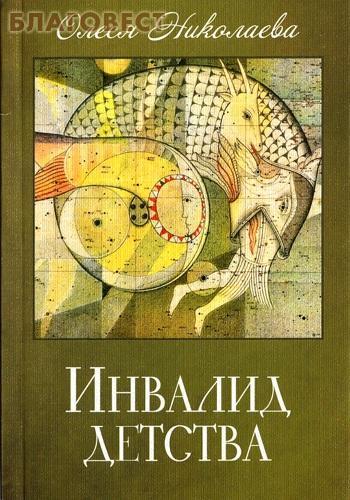 Инвалид детства. Олеся Николаева