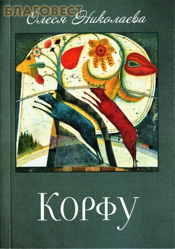 Корфу. Олеся Николаева