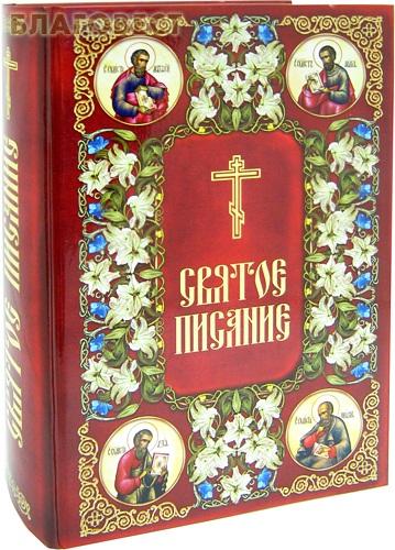 Святое Писание. Новый Завет Господа нашего Иисуса Христа ( Дар,  Москва -  )
