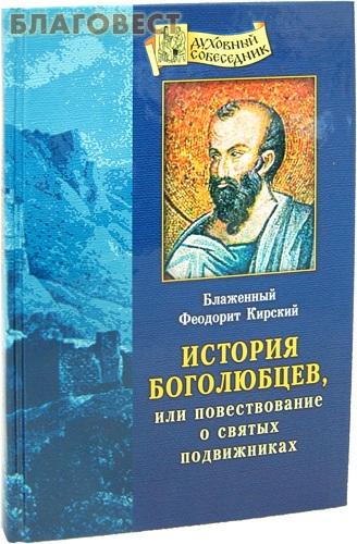 История боголюбцев, или повествование о святых подвижниках.  Блаженный Феодорит Кирский ( Отчий дом,  Москва -  )