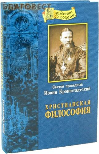 Христианская философия. Святой праведный Иоанн Кронштадтский ( Отчий дом,  Москва -  )