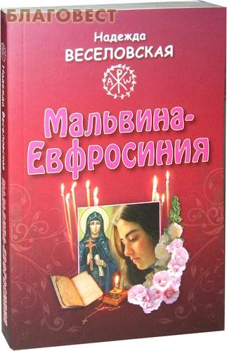 Мальвина-Евфросиния. Надежда Веселовская ( Лепта -  )