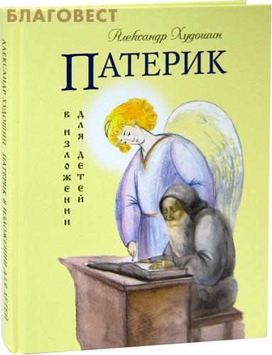 Патерик в изложении для детей. Александр Худошин