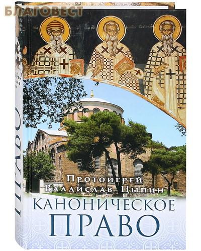 Каноническое право. Протоиерей Владислав Цыпин ( Сретенский монастырь -  )
