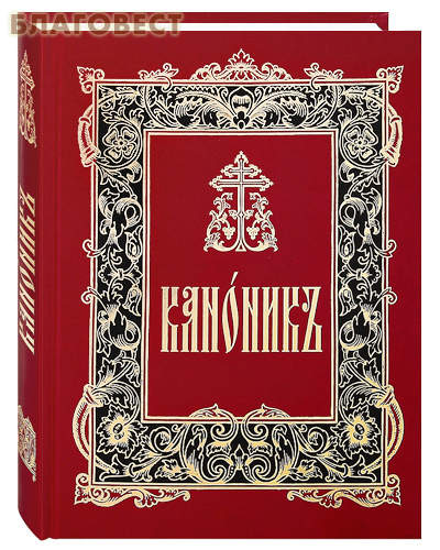 Канонник. Церковно-славянский шрифт ( Сретенский монастырь -  )