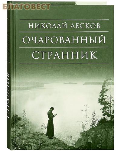 Очарованный странник. Николай Лесков ( Сретенский монастырь -  )