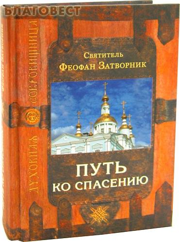 Путь ко спасению. 2-ое издание. Святитель Феофан Затворник