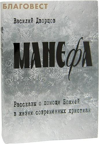 Манефа. Рассказы о помощи Божией в жизни современных христиан. Василий Дворцов