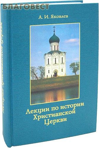 Лекции по истории Христианской Церкви. А. И. Яковлев ( Паломник, Москва -  )